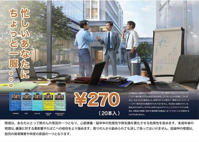 FORTE ¥270